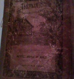 Книга Добрыя души, чтения для дитей и для народа.