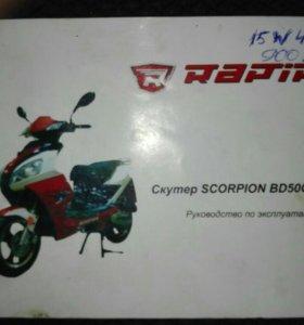 Скутер скорпион на запчасти