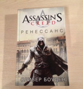 Книги Assassins Creed