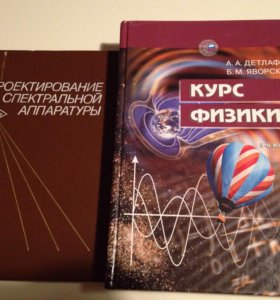 Проектирование спектральной аппаратуры, курс физик
