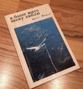 С.Есенин Альбом-книга