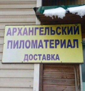 Пиломатериал из Архангельска