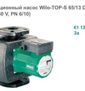 Насос Vilo TOP-S 65/13 новый на двух фото он