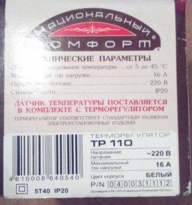 Термолегулятор тр-110