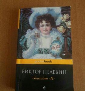 """Книга В. Пелевин """"Generation П"""""""