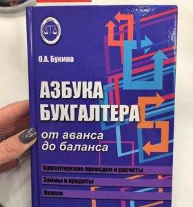 Книга Букина «Азбука бухгалтера»