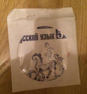 Диск русский язык 5 класс