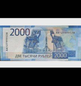 2000 банкнота