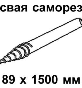 Свая саморезная 89 х 1500 мм