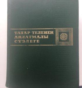 Татаро-русский словарь в трёх томах