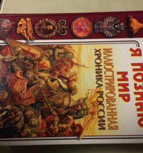 Я познаю мир.Иллюстрированная хроника России.