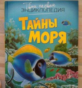 Книга твоя первая энциклопедия Тайны моря