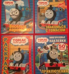 Томас и друзья 4 книжки