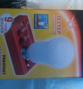 Тестер для ламп