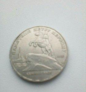 Пяти рублевая монета(Шайба)