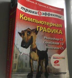 Учебник по компьютерной графике
