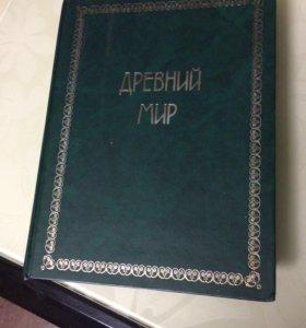 Всемирная история в 4 томах.Том 1.Древний мир