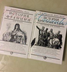 История крестоносцев рассказы для юных
