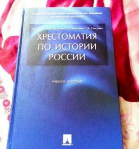 Учебное пособие Хрестоматие по истории России
