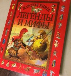 Золотая книга:Легенды и мифы
