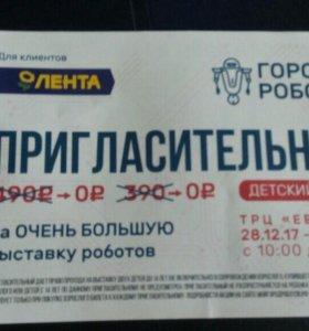 """Пригласительный Билет на выставку """"город роботов"""""""