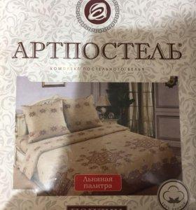 """Постельное белье """"Артпостель"""" 2.0"""