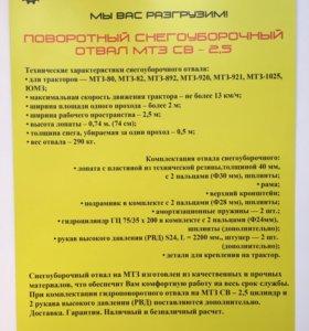 Поворотный снегоуборочный отвал МТЗ СВ-2,5