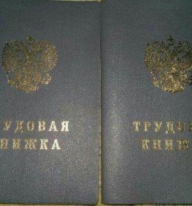 Трудовые книжки серия тк,тк1