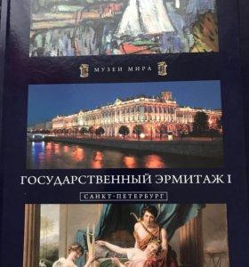 Книги Музеи мира  5 книг