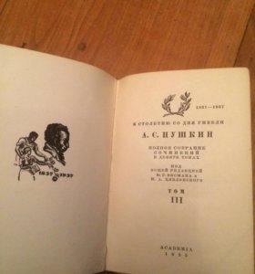 Книга Пушкин 1936 год