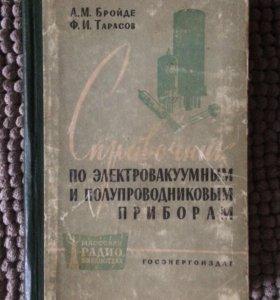 Справочник для радиолюбителей-конструкторов. 1960