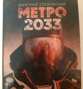 Книга метро 2033,Дмитрия глуховского