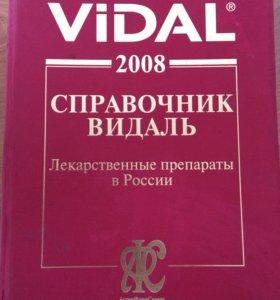 Справочник лекарственных препаратов.