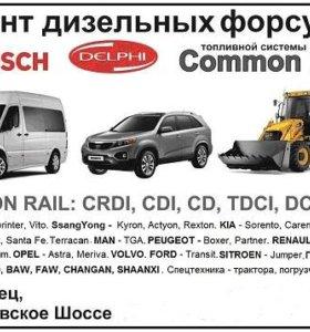 ремонт дизельных форсунок систем Common Rail