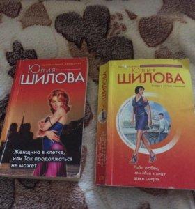 Книги Юлия Шилова