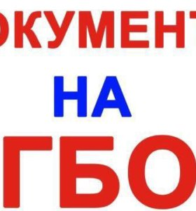 Регистрация Газабаллонного оборудования (ГБО)