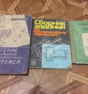 Книги по черчению