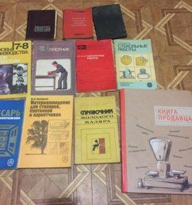 Книги по профессиям