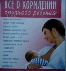Книга о грудном вскармливании