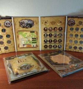 Набор 28 монет Бородино в капсульном альбоме
