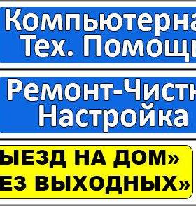 Ремонт Компьютеров, Ноутбуков. Чистка. Настройка
