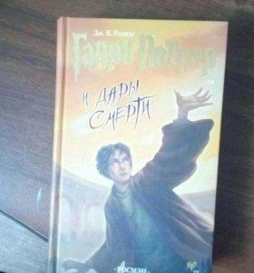 "Книга ,, Гарри Поттер """