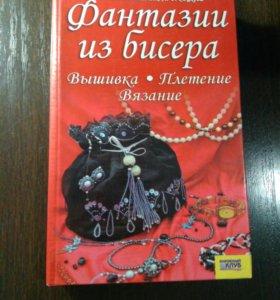 "Книга ""фантазия из бисера """