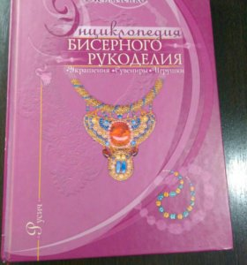 Энциклопедия бисерного рукоделия