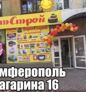 Магазин для кондитеров