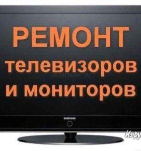 Ремонт телевизоров любых. Опытный мастер
