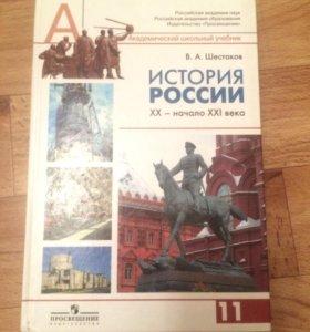 Учебник История России 20-начало 21 века