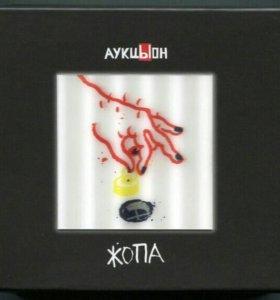 """CD Аукцыон """"Жопа"""" коллекционное издание"""