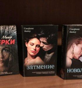 Серия книг Сумерки