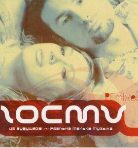"""CD Гости из будущего """"Реальна только музыка"""" ремик"""